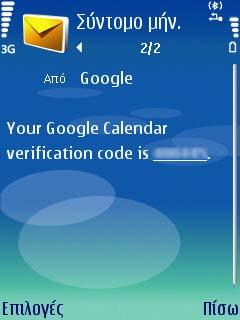 Google Calendar SMS